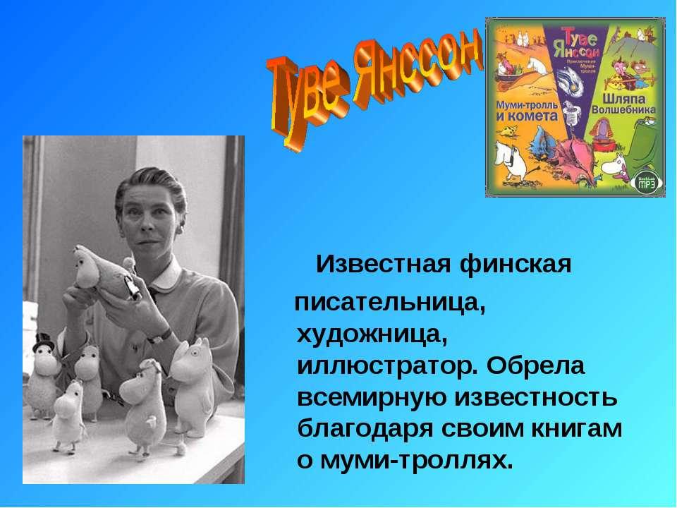 Известнаяфинская писательница, художница, иллюстратор. Обрела всемирную изв...
