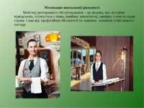Мотивація навчальної діяльності Майстер ресторанного обслуговування – це люди...