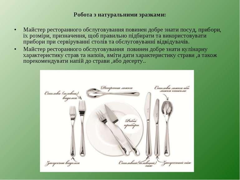 Робота з натуральними зразками: Майстер ресторанного обслуговування повинен д...