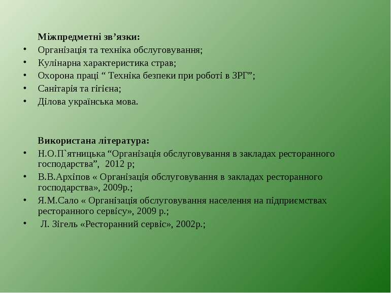 Міжпредметні зв'язки: Організація та техніка обслуговування; Кулінарна характ...