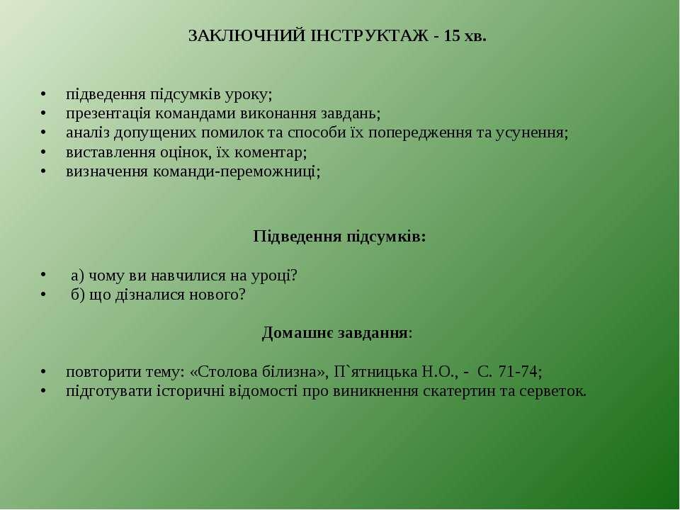 ЗАКЛЮЧНИЙ ІНСТРУКТАЖ - 15 хв. підведення підсумків уроку; презентація команда...