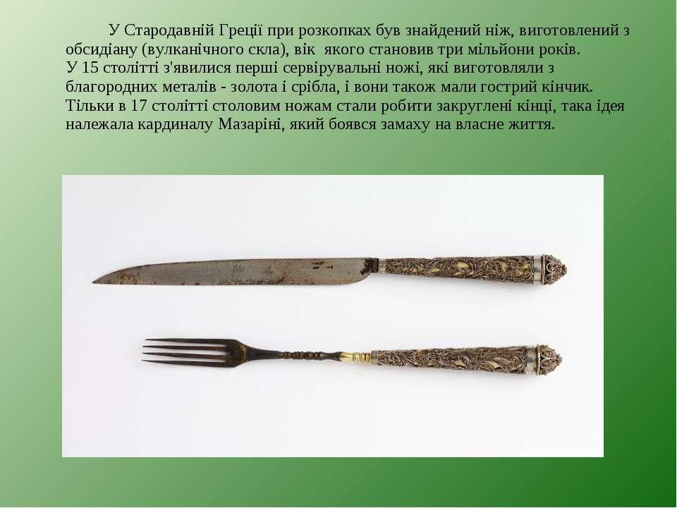 У Стародавній Греції при розкопках був знайдений ніж, виготовлений з обсидіан...