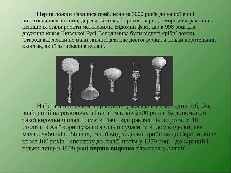 Перші ложки з'явилися приблизно за 3000 років до нашої ери і виготовлялися з ...