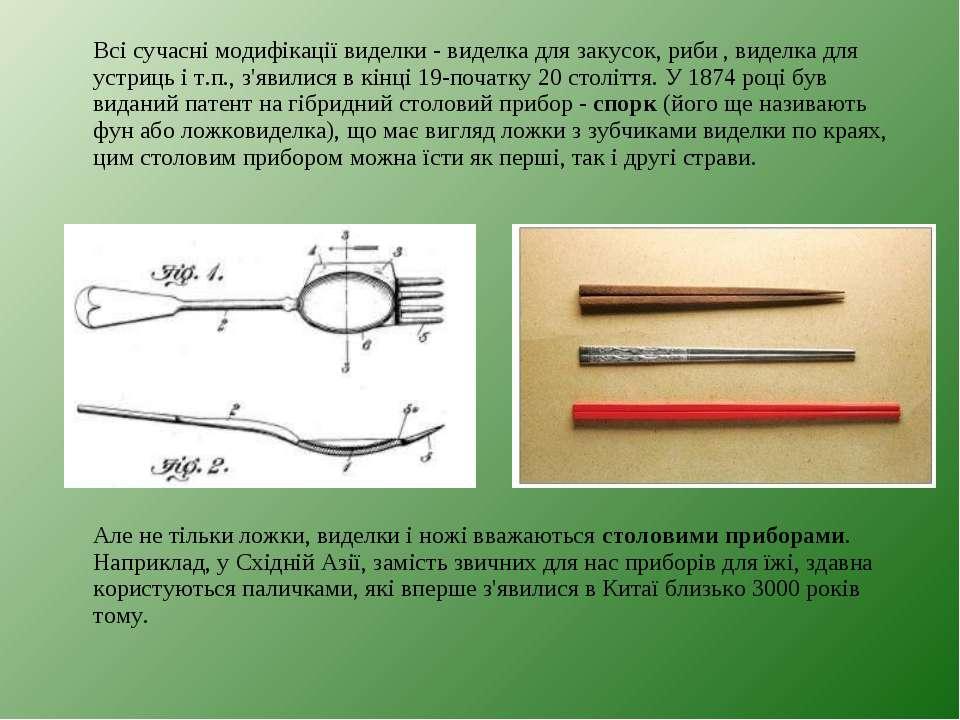 Всі сучасні модифікації виделки - виделка для закусок, риби , виделка для уст...