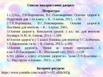 Список використаних джерел: Література: І.Д.Бех, Т.В.Воронцова, В.С.Пономарен...