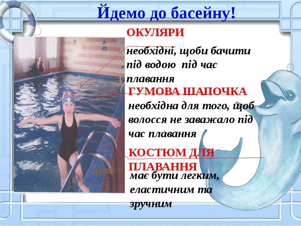 Йдемо до басейну! ОКУЛЯРИ необхідні, щоби бачити під водою під час плавання Г...