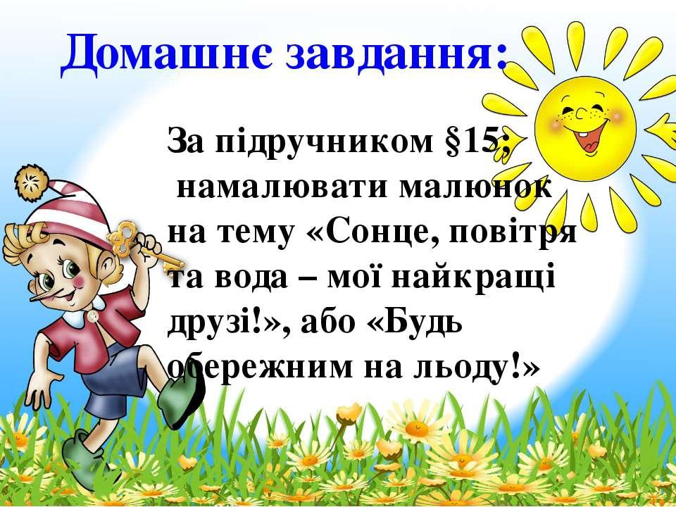 За підручником §15; намалювати малюнок на тему «Сонце, повітря та вода – мої ...