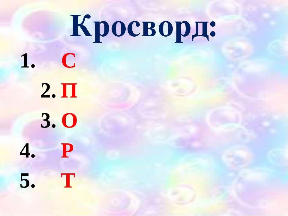Кросворд: 1.  С      2. П         3. О        4.  Р  ...