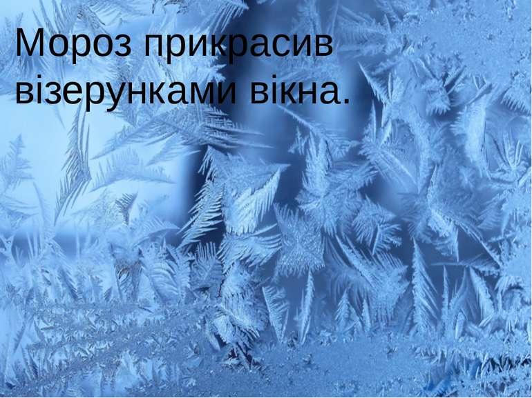 Мороз прикрасив візерунками вікна.