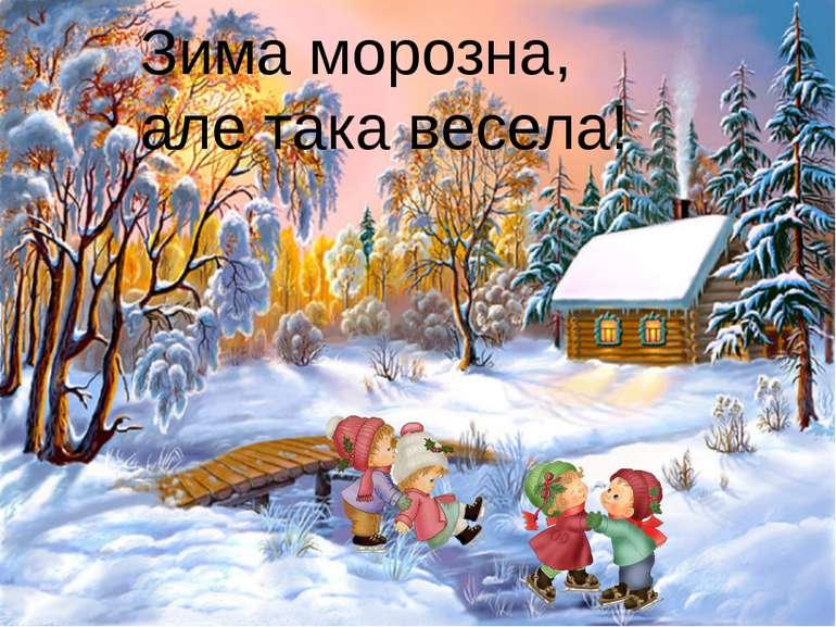 Зима морозна, але така весела!