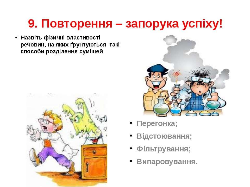 9. Повторення – запорука успіху! Назвіть фізичні властивості речовин, на яких...