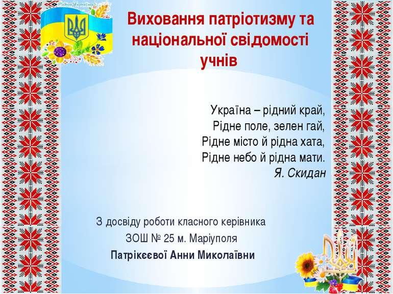 З досвіду роботи класного керівника ЗОШ № 25 м. Маріуполя Патрікєєвої Анни Ми...