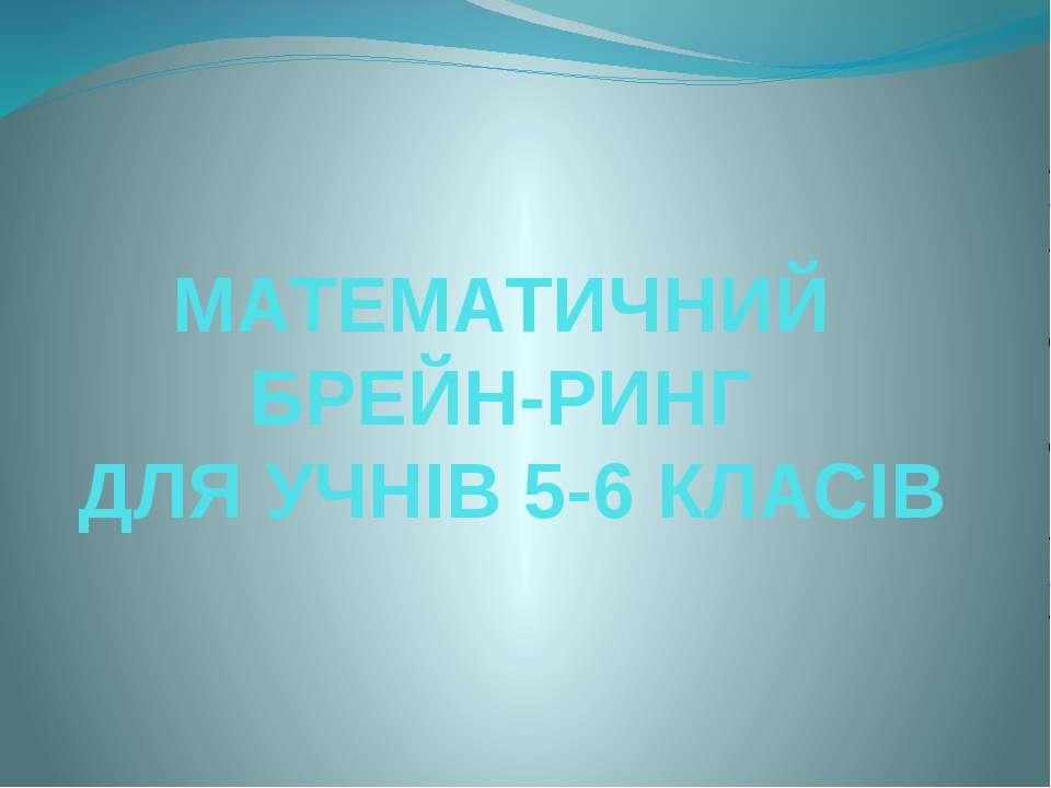 МАТЕМАТИЧНИЙ БРЕЙН-РИНГ ДЛЯ УЧНІВ 5-6 КЛАСІВ