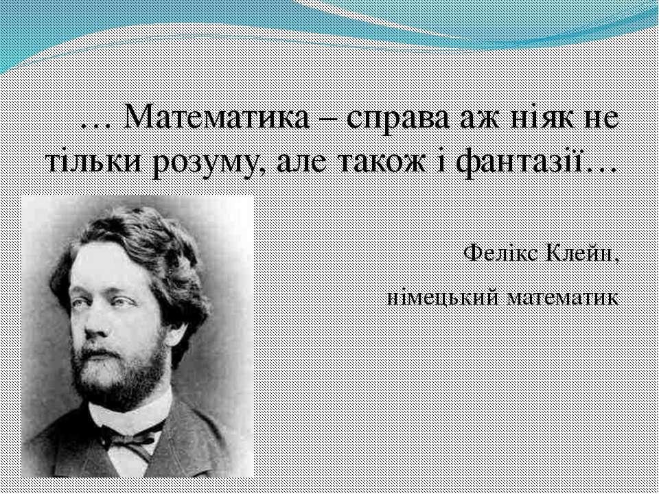 … Математика – справа аж ніяк не тільки розуму, але також і фантазії… Фелікс ...