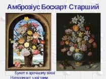 Амброзіус Босхарт Старший Букет в арочному вікні Натюрморт з квітами