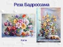 Реза Бадроссама Квіти Квіти з фруктами