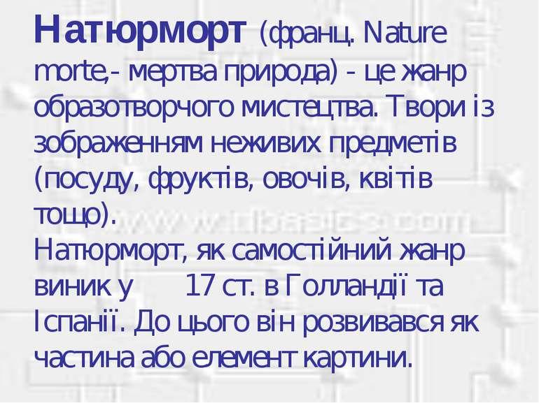 Натюрморт (франц. Nature morte,- мертва природа) - це жанр образотворчого мис...