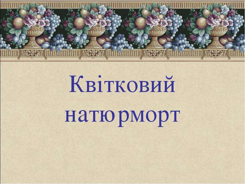 Квітковий натюрморт