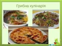 Грибна кулінарія