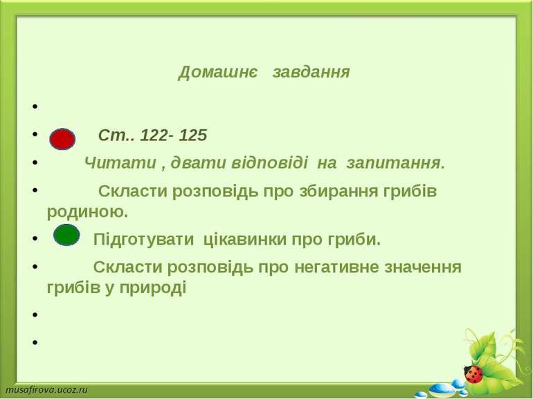Домашнє завдання Ст.. 122- 125 Читати , двати відповіді на запитання. Скласти...