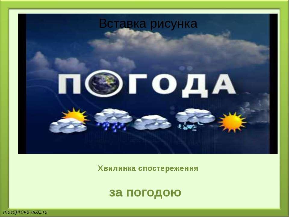 Хвилинка спостереження за погодою