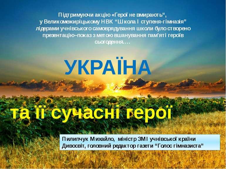 """та її сучасні герої Підтримуючи акцію «Герої не вмирають"""", у Великомежиріцько..."""