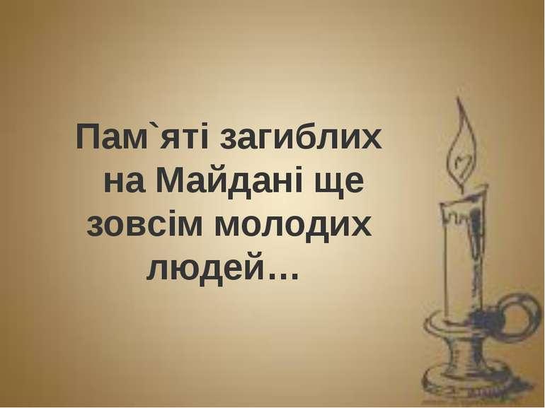 Пам`яті загиблих на Майдані ще зовсім молодих людей…