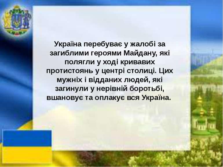 Україна перебуває у жалобі за загиблими героями Майдану, які полягли у ході к...