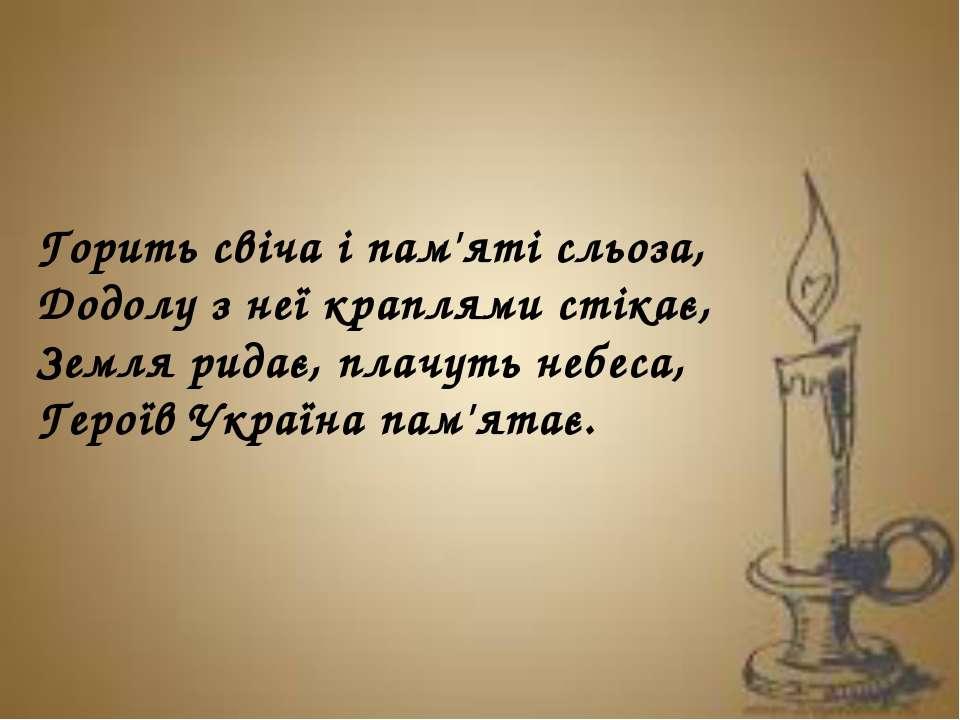 Горить свіча і пам'яті сльоза, Додолу з неї краплями стікає, Земля ридає, пла...