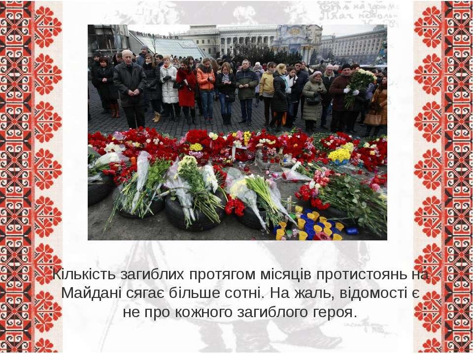 Кількість загиблих протягом місяців протистояньна Майдані сягає більше сотні...