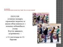 """Постанова КМ Про реалізацію окремих положень Закону України """"Про захист прав ..."""