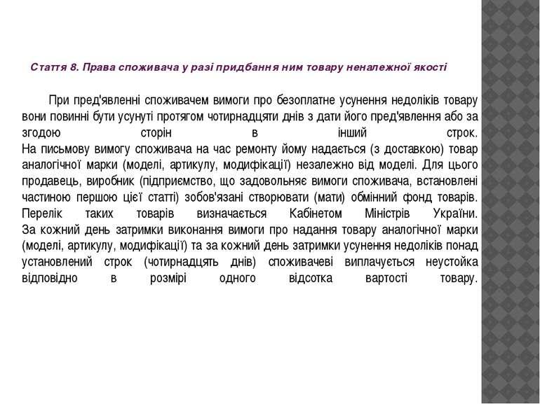 Стаття 8. Права споживача у разі придбання ним товару неналежної якості При п...