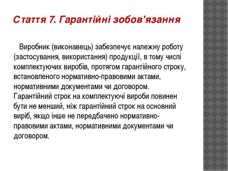 Стаття 7. Гарантійні зобов'язання Виробник (виконавець) забезпечує належну ро...
