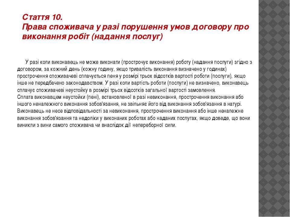 Стаття 10. Права споживача у разі порушення умов договору про виконання робіт...