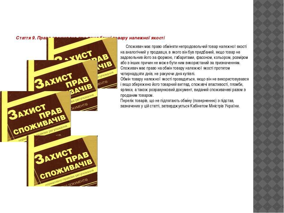 Стаття 9. Права споживача при придбанні товару належної якості Споживач має п...