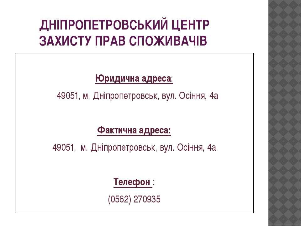 ДНІПРОПЕТРОВСЬКИЙ ЦЕНТР ЗАХИСТУ ПРАВ СПОЖИВАЧІВ Юридична адреса: 49051,м. Дн...