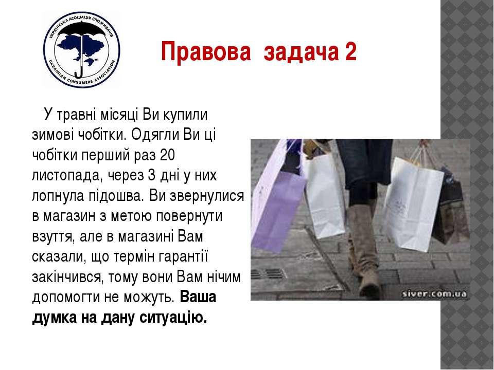 Правова задача 2 У травні місяці Ви купили зимові чобітки. Одягли Ви ці чобіт...