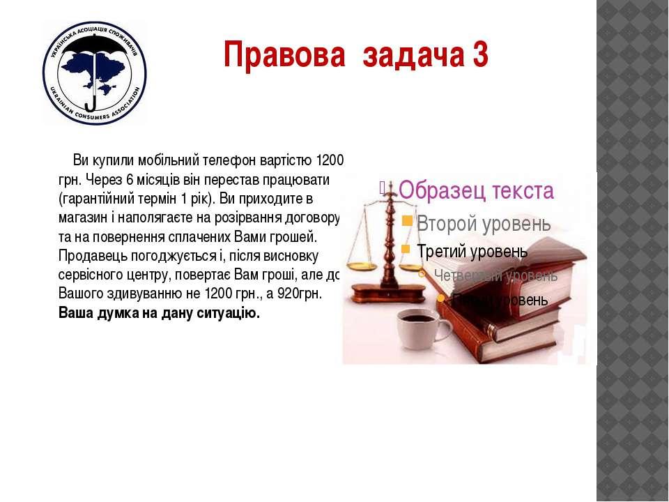Правова задача 3 Ви купили мобільний телефон вартістю 1200 грн. Через 6 місяц...