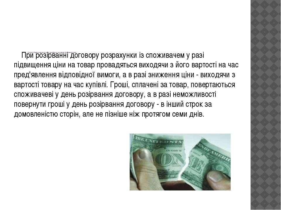 Стаття 8. Права споживача у разі придбання ним товару неналежної якості При р...