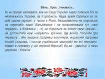 Війна... Кров... Ненависть... Як не прикро визнавати, але на Сході України за...