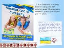 З 10 по 20 вересня 2014 року у Великомежиріцькому НВК відбулася акція «Напиши...