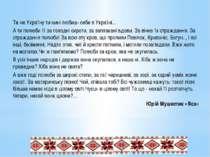 Та не Україну ти нині любиш- себе в Україні... А ти полюби її за голодні сиро...