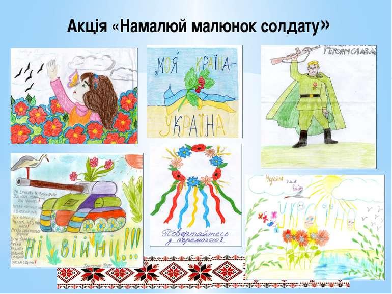 Акція «Намалюй малюнок солдату»