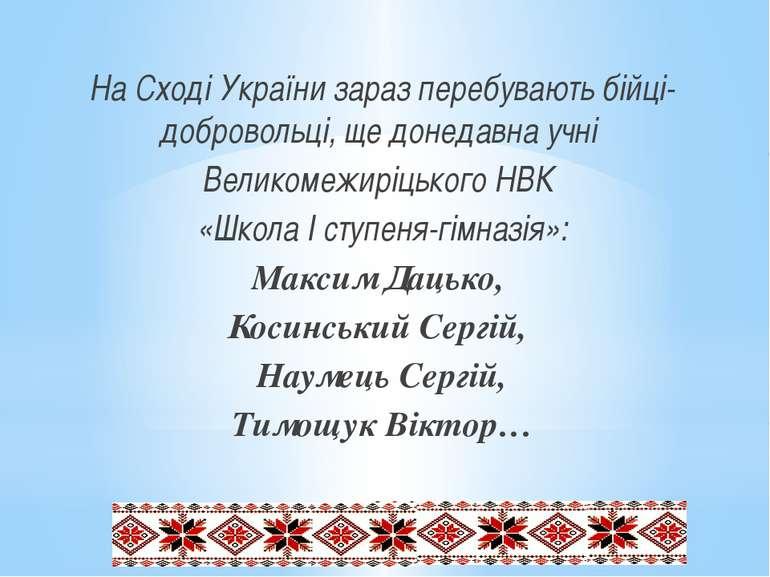 На Сході України зараз перебувають бійці-добровольці, ще донедавна учні Велик...
