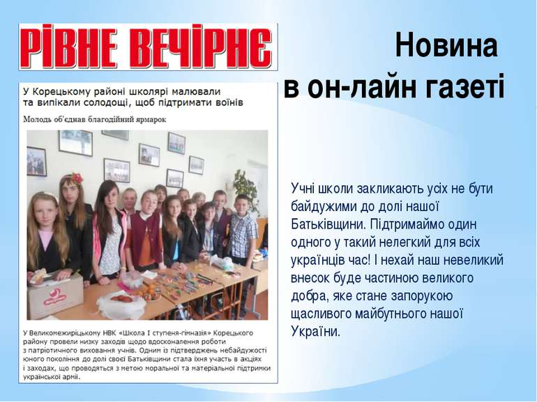 Новина в он-лайн газеті Учні школи закликають усіх не бути байдужими до долі ...