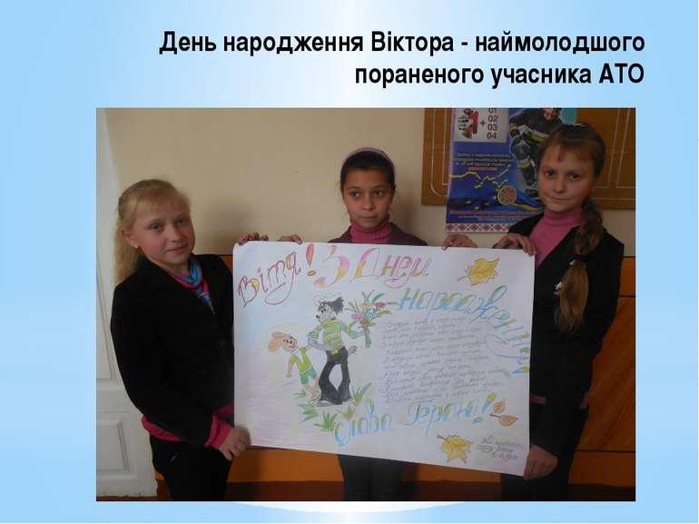 День народження Віктора - наймолодшого пораненого учасника АТО
