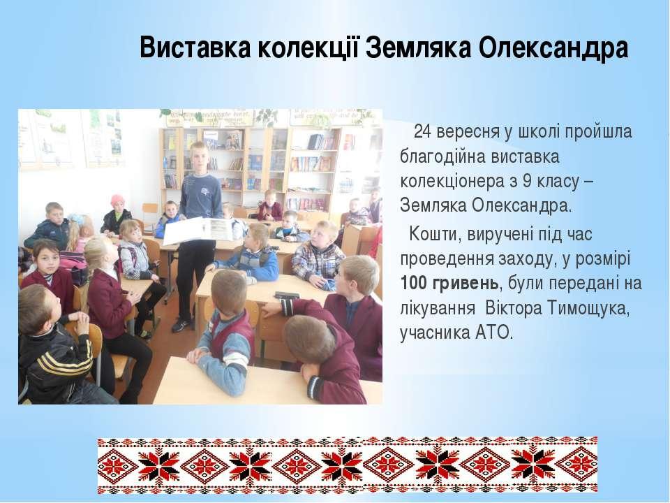 Виставка колекції Земляка Олександра 24 вересня у школі пройшла благодійна ви...