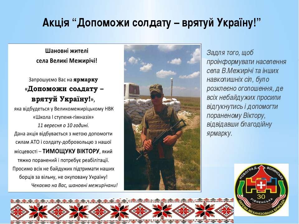 """Акція """"Допоможи солдату – врятуй Україну!"""" Задля того, щоб проінформувати нас..."""