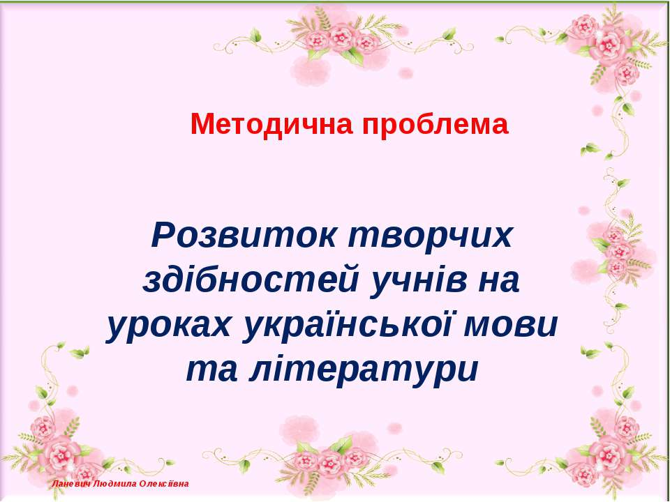 Розвиток творчих здібностей учнів на уроках української мови та літератури Ме...