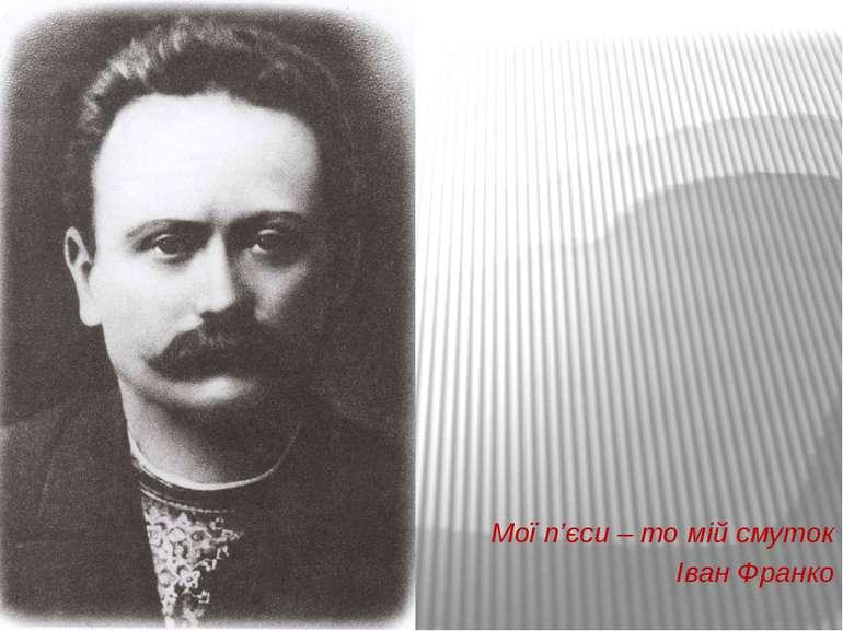 Мої п'єси – то мій смуток Іван Франко